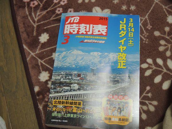 JTB時刻表 2015年3月号