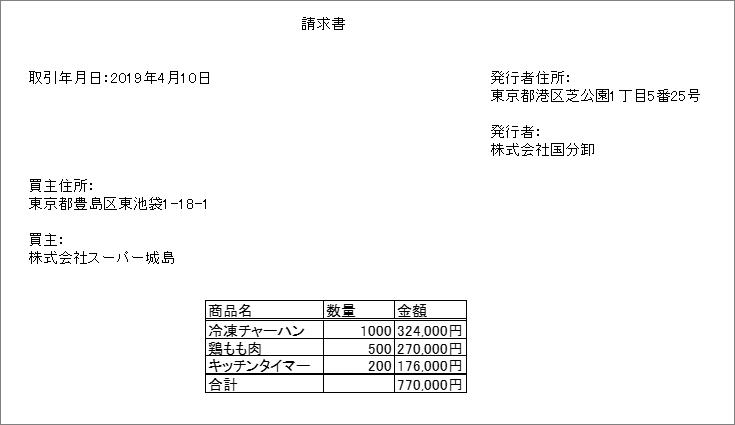 shohizei_seikyusyo_keigenzeiritsu_Aan