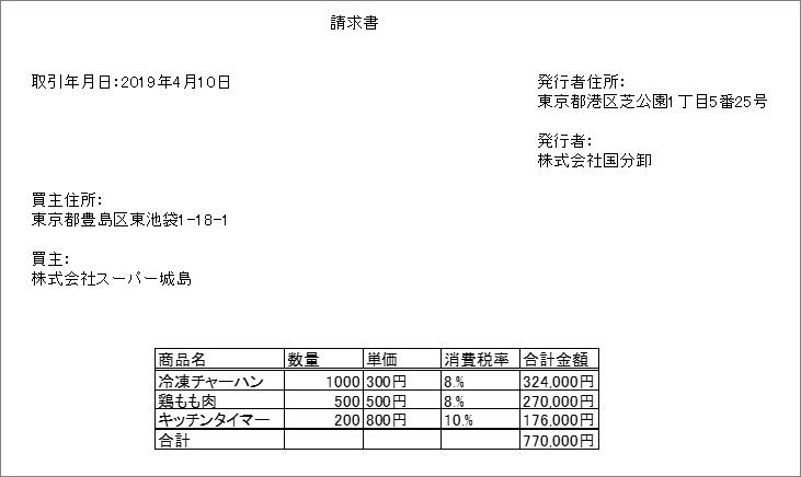 shohizei_seikyusyo_keigenzeiritsu_Ban