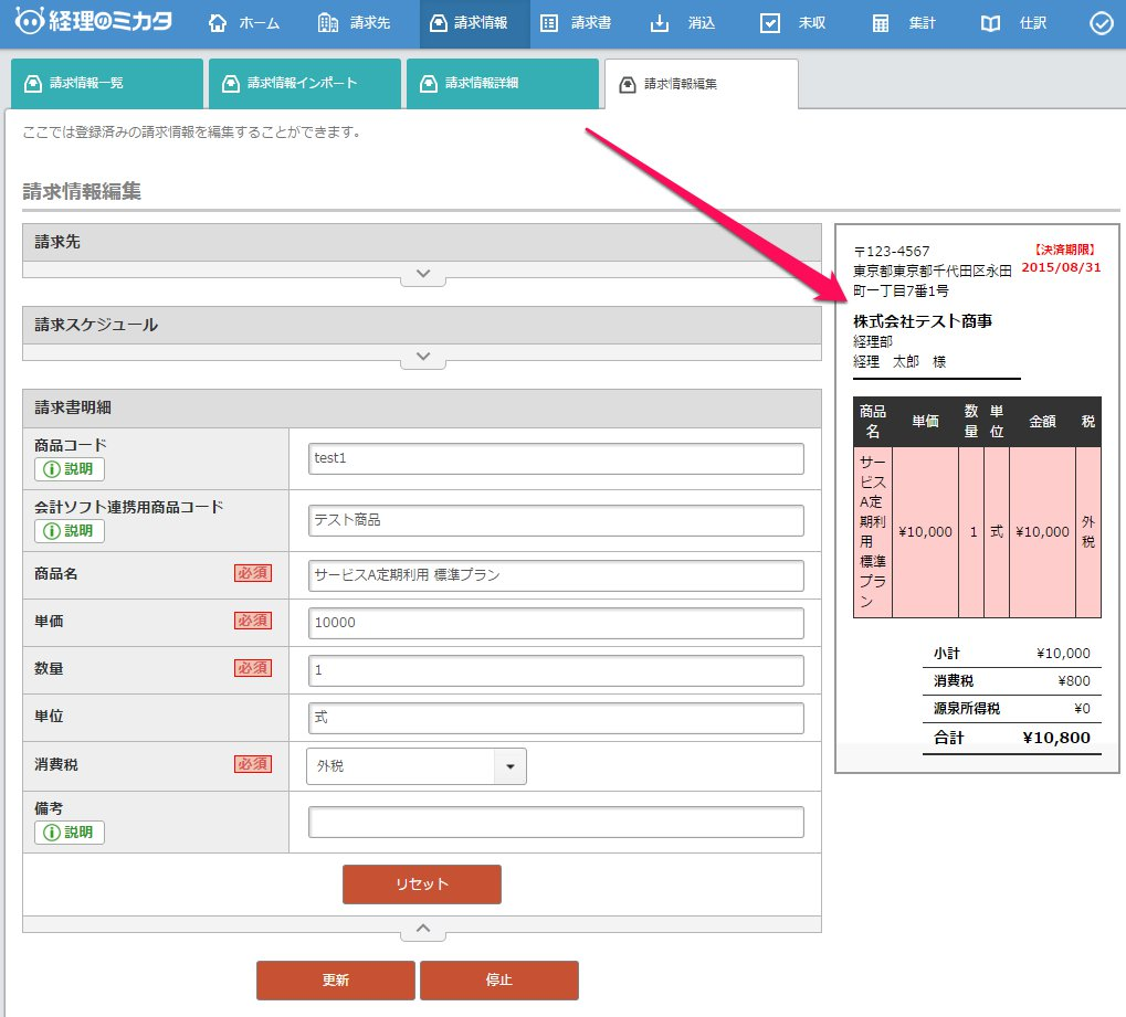 経理のミカタ 請求書概略図経理のミカタ 請求スケジュール登録画面