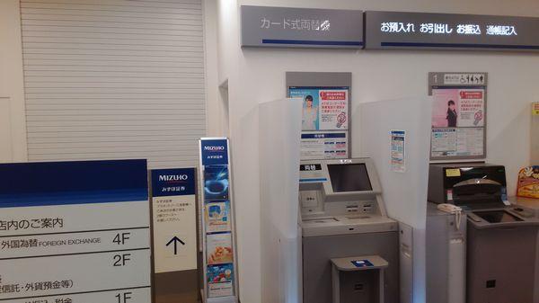 肥後 銀行 両替 肥後銀行外貨自動両替機|阿蘇くまもと空港 オフィシャルサイト